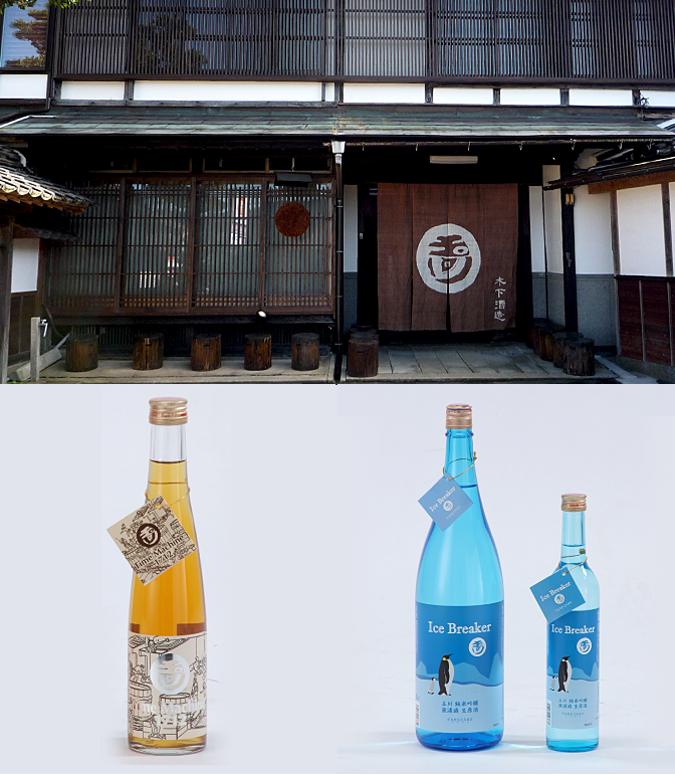 Kinoshita Brewery