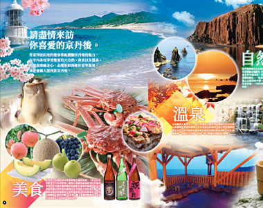 Kyotango Tourism Brochure Chinese